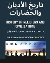 تاريخ الأديان والحضارات