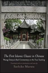 Murata, S: First Islamic Classic in Chinese