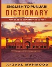 English - Punjabi Dictionary