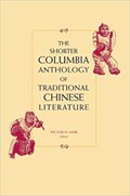 The Shorter Columbia Anthology of Traditional Chinese Literature   auteur onbekend  
