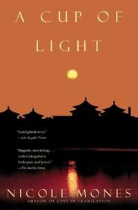 A Cup of Light | Nicole Mones |