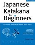 Japanese Katakana for Beginners   Timothy G. Stout  