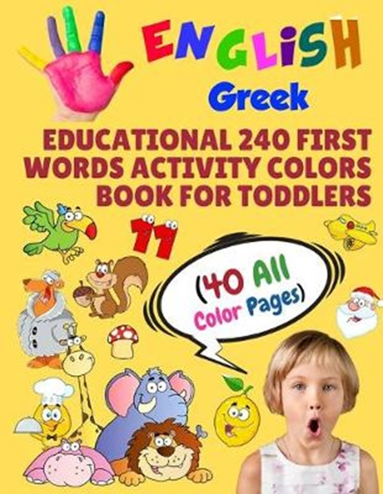 English Greek Educational 240 First Words Activity Colors Book for Toddlers (40 All Color Pages): New childrens learning cards for preschool kindergar