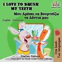 I Love to Brush My Teeth | Shelley Admont ; KidKiddos Books |