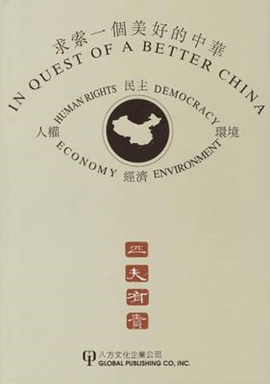 In Quest Of A Better China: Selected Essays