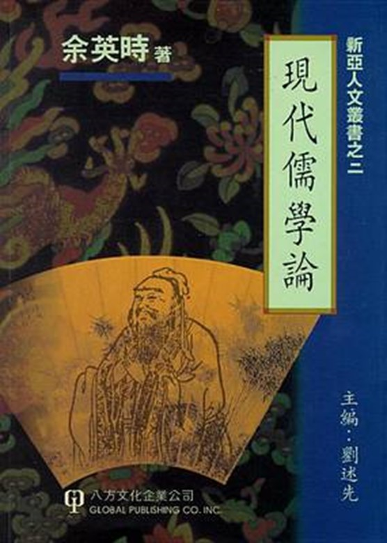 Modern Confucianist Theory