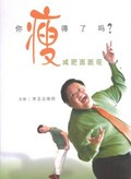 Slim Chance Fat Hope (Chinese) | auteur onbekend |