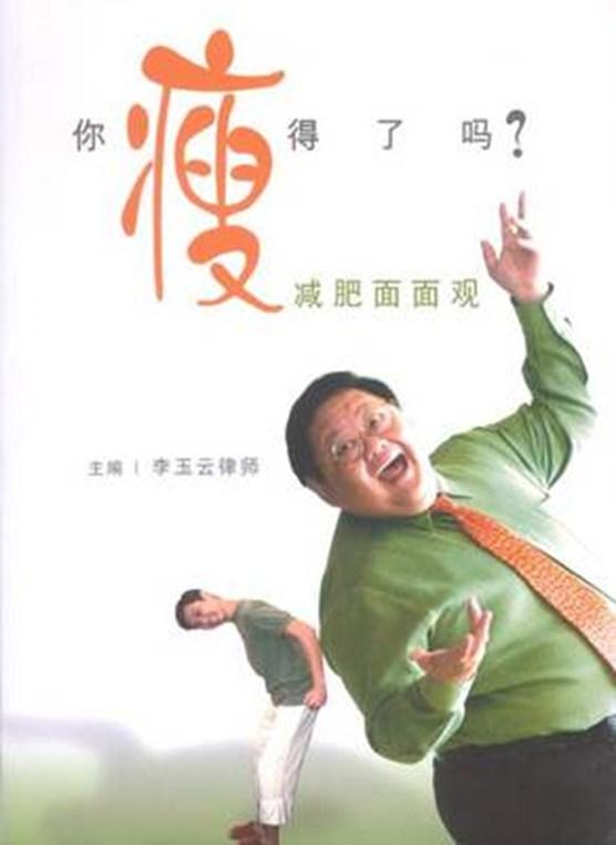 Slim Chance Fat Hope (Chinese)