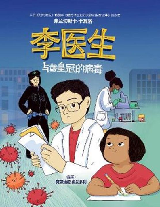 李医生与戴皇冠的病毒 (Doctor Li and the Crown-Wearing Virus)