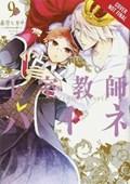 The Royal Tutor, Vol. 9   Higasa Akai  