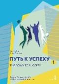 The Road to Success - Russian for everyday life and business communication   Blum, Tamara ; Gorelova, Elena  