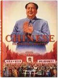 Chinese Propaganda Posters | Landsberger, Stefan R. ; Min, Anchee ; Duo, Duo |