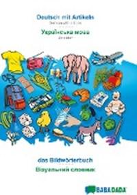 BABADADA, Deutsch mit Artikeln - Ukrainian (in cyrillic script), das Bildwoerterbuch - visual dictionary (in cyrillic script)   Babadada GmbH  