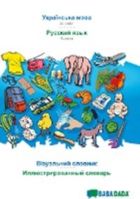 BABADADA, Ukrainian (in cyrillic script) - Russian (in cyrillic script), visual dictionary (in cyrillic script) - visual dictionary (in cyrillic script) | Babadada GmbH |