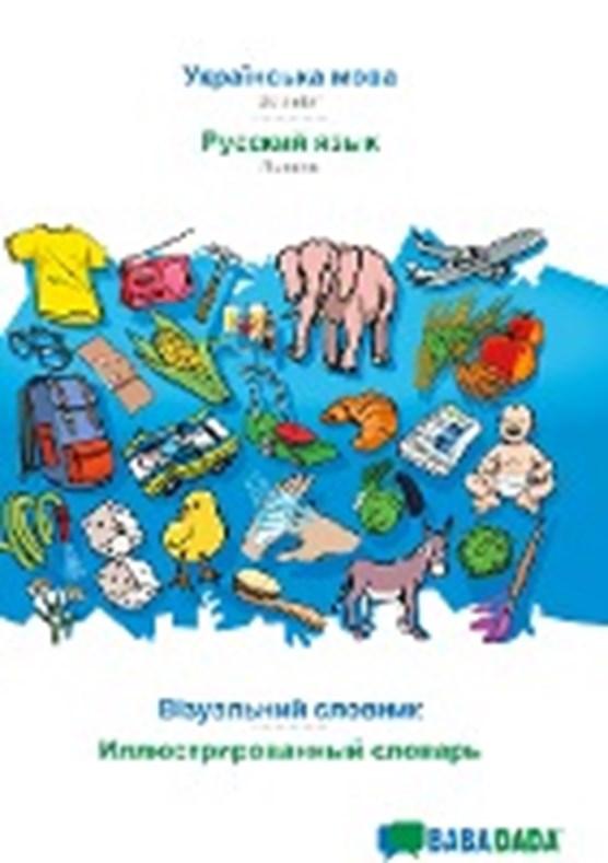 BABADADA, Ukrainian (in cyrillic script) - Russian (in cyrillic script), visual dictionary (in cyrillic script) - visual dictionary (in cyrillic script)