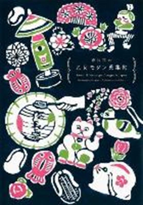 Yonagadou: Sweet and Nostalgic Designs in Japan