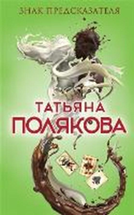 Poljakova, T: Znak predskazatelja