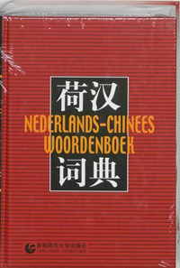 Nederlands-Chinees woordenboek | Ming. Guo |