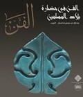 Al-Fann: Art from the Islamic Civilization From the al-Sabah Collection, Kuwait (Arabic Edition) | Curatola, Giovanni ; Keene, Manuel ; Kaoukji, Salam |