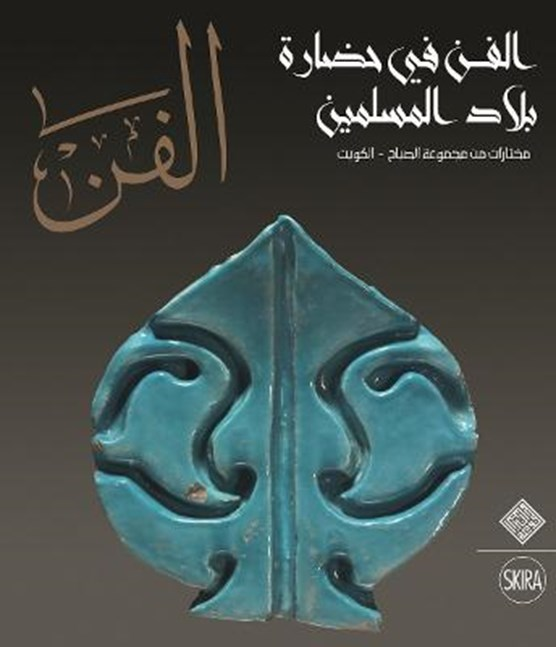 Al-Fann: Art from the Islamic Civilization From the al-Sabah Collection, Kuwait (Arabic Edition)