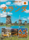 Holland | Bert van Loo |