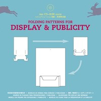 Folding Patterns for Display and Publicity | Pepin van Roojen |