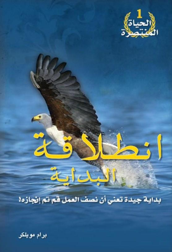 Entilakat Al Bedaya