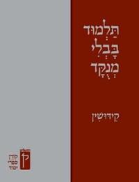 Koren Talmud Bavli Menukad | auteur onbekend |
