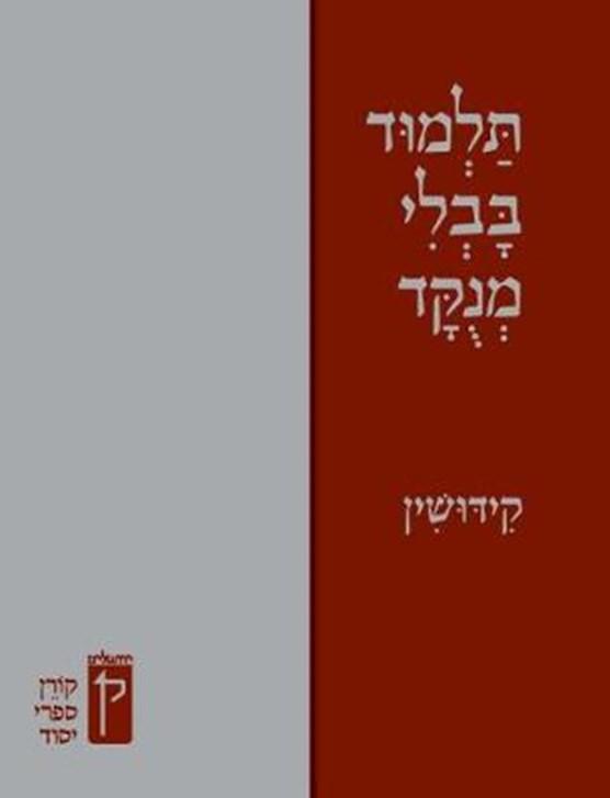 Koren Talmud Bavli Menukad