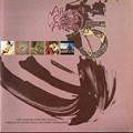 Album Cover Album 5 | Roger Dean & Storm Thorgerson & Nigel Grierson |