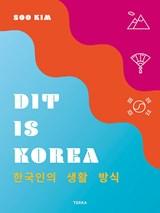 Dit is Korea | Soo Kim | 9789089898883